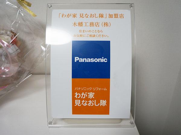 木幡工務店株式会社